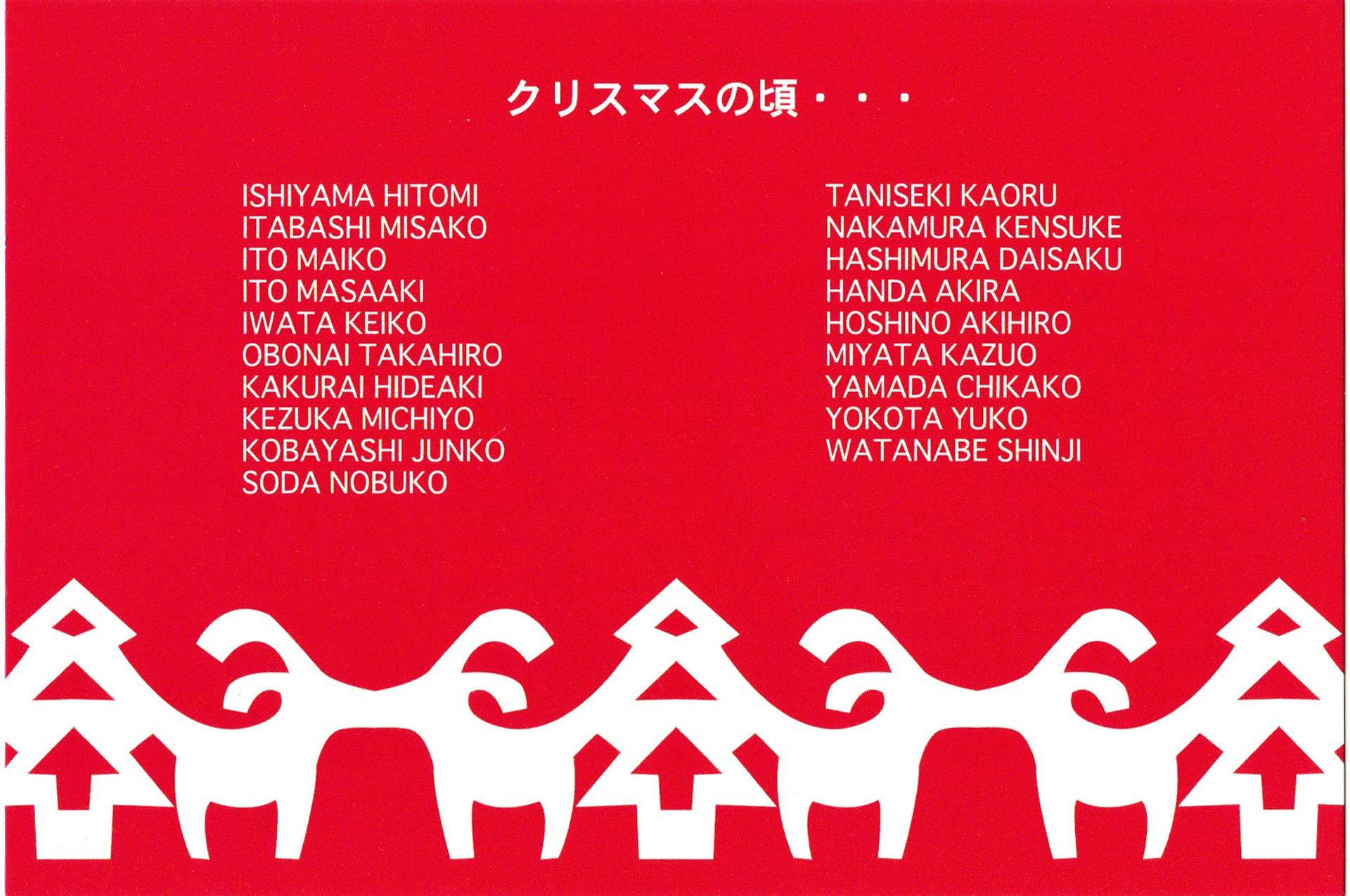 DM_Christmas Exhibition Dec.2017