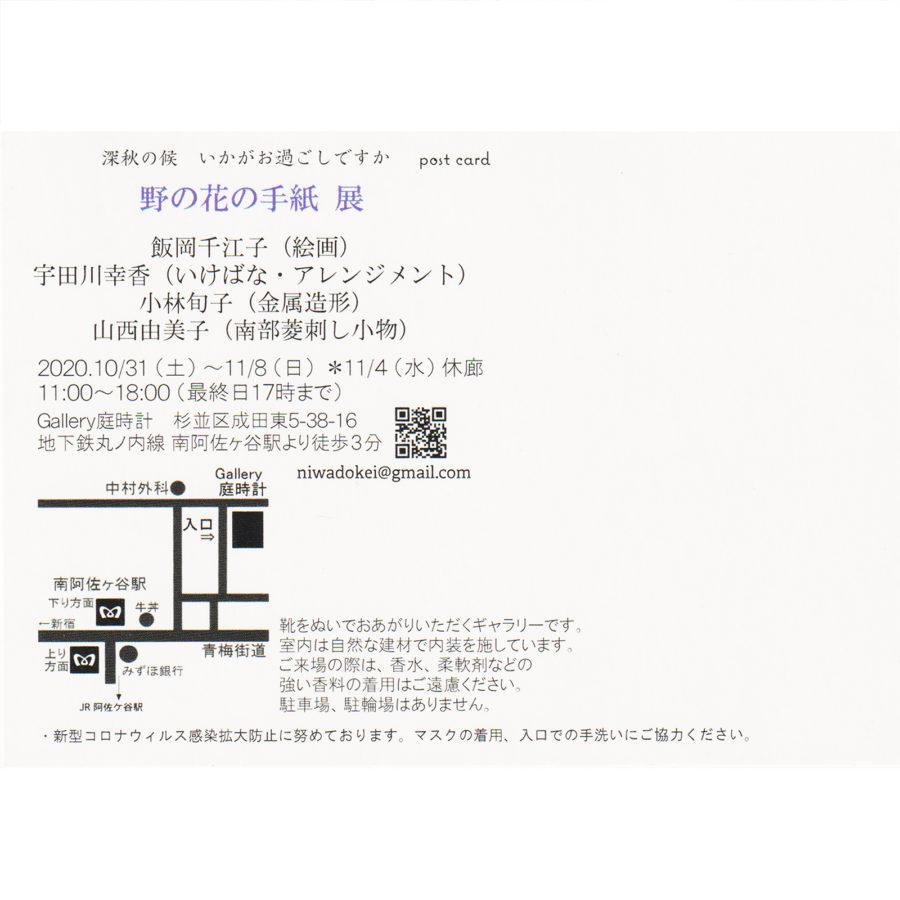 expo-dm_20201024