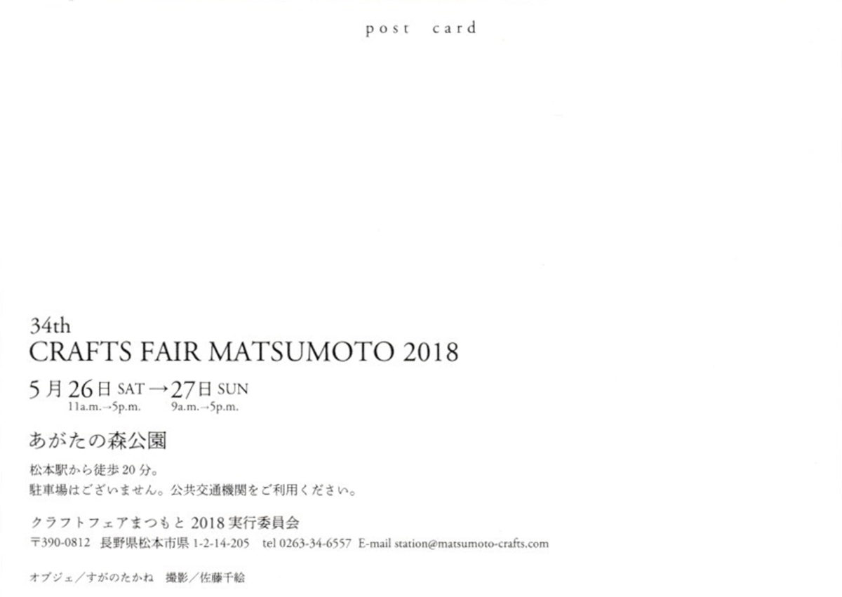 DM_2018_matsumoto-craft_add
