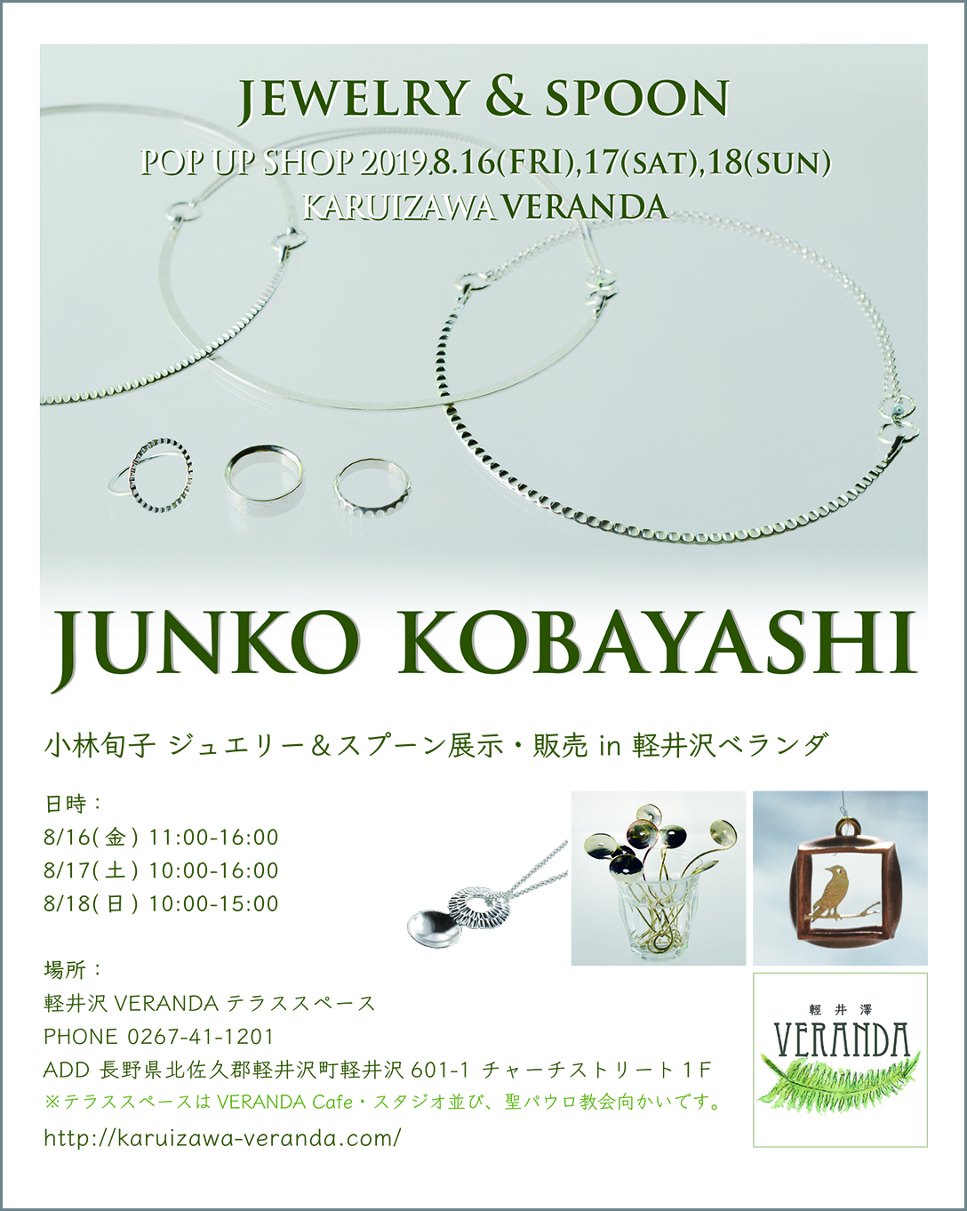 pop up shop 2019 in karuizawa veranda