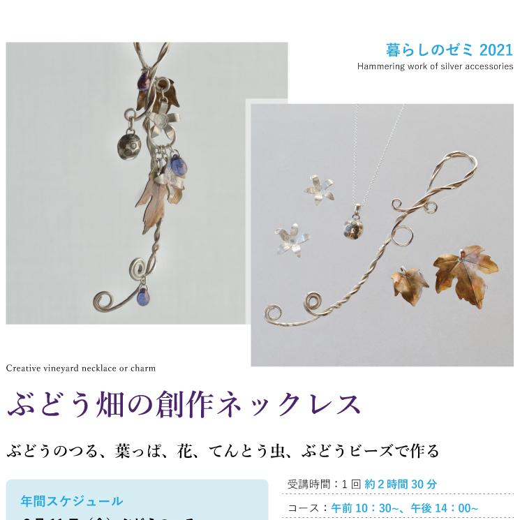 2021_flyer-aoyama