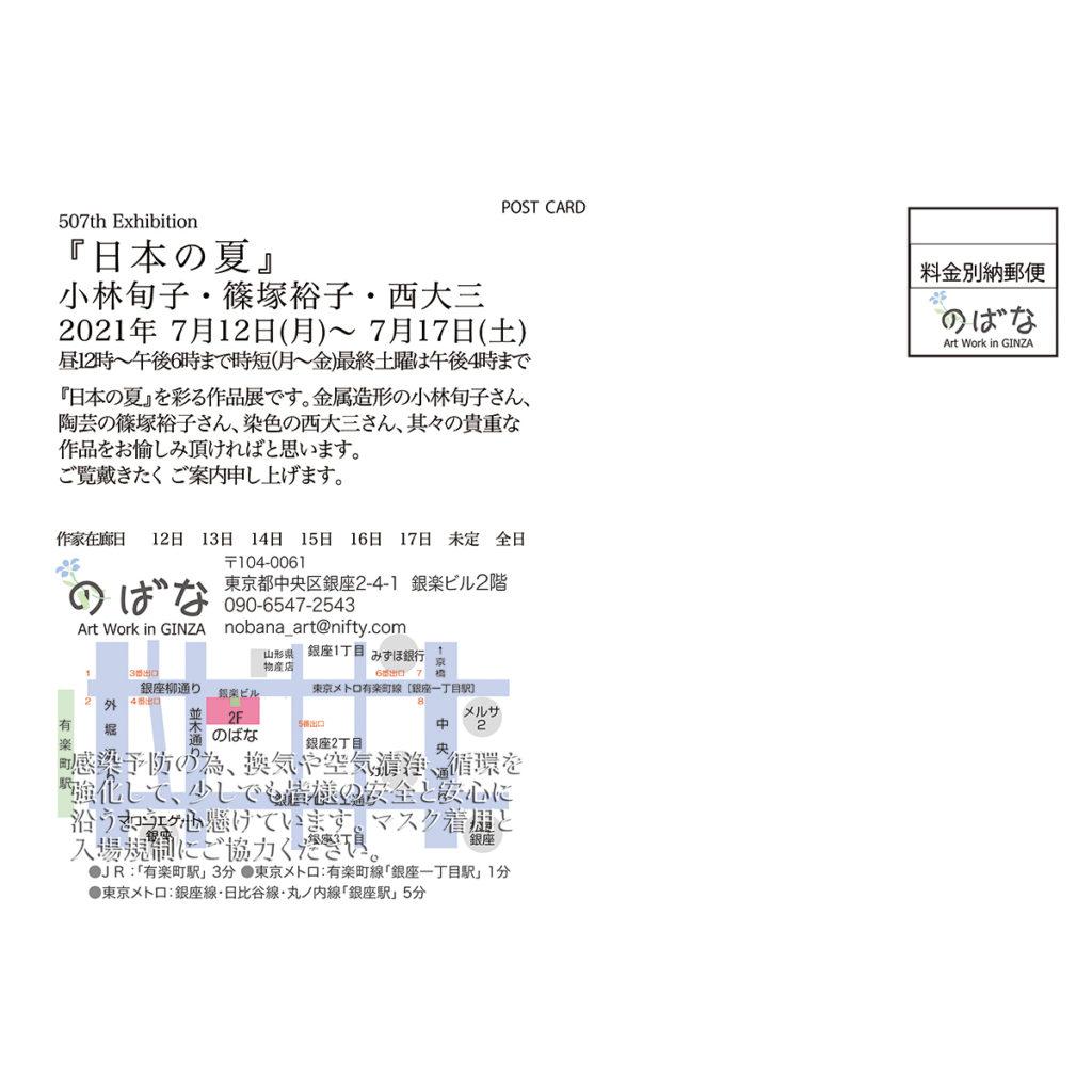2021_nobana-info