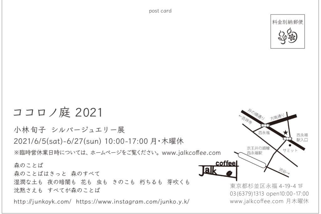 2021_dm-expo_info